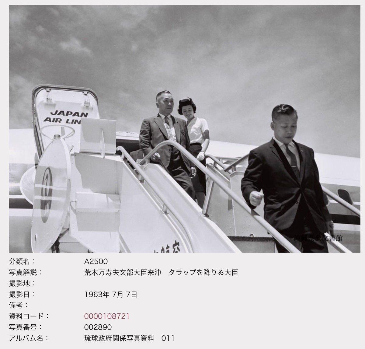 "Tarama Taruhei on Twitter: ""#1963年の沖縄 7/7:荒木万寿夫文部大臣 ..."