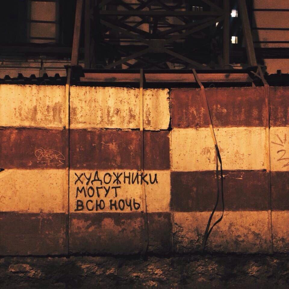 Фото с надписью художник
