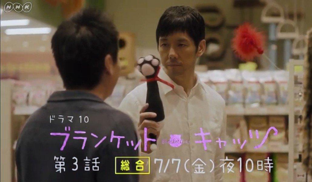 「ブランケット・キャッツ NHK第3話」的圖片搜尋結果