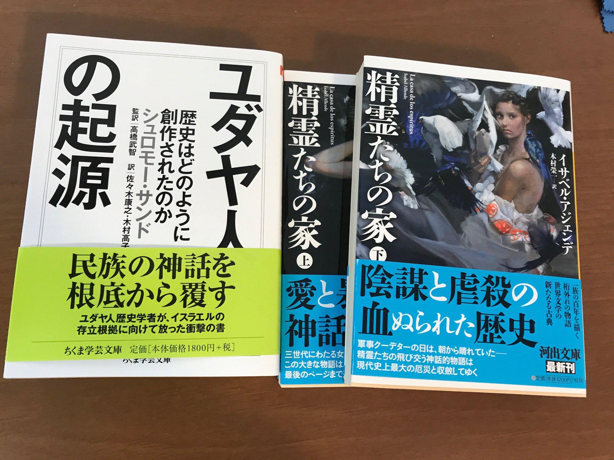 """柳原孝敦 Twitterren: """"新聞広告で見つけて、慶應の帰りに買ってきた ..."""