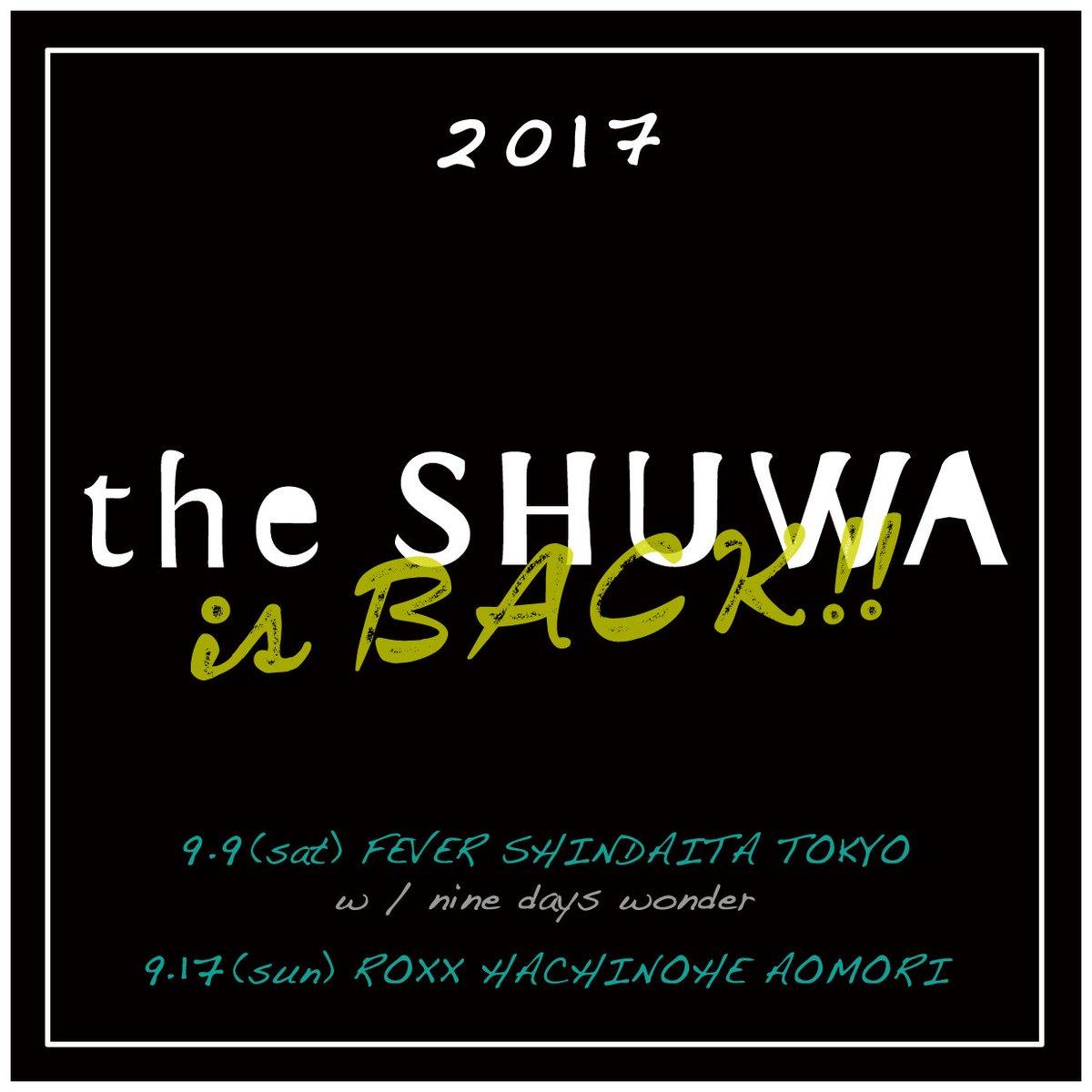 【拡散希望】 やっとお知らせできますが、9月からthe SHUWA動き出します。 皆さんの友達なんかにも広めてもらえると嬉しいです。  https://t.co/1OtovpoJjj https://t.co/PYUZLfQGF4
