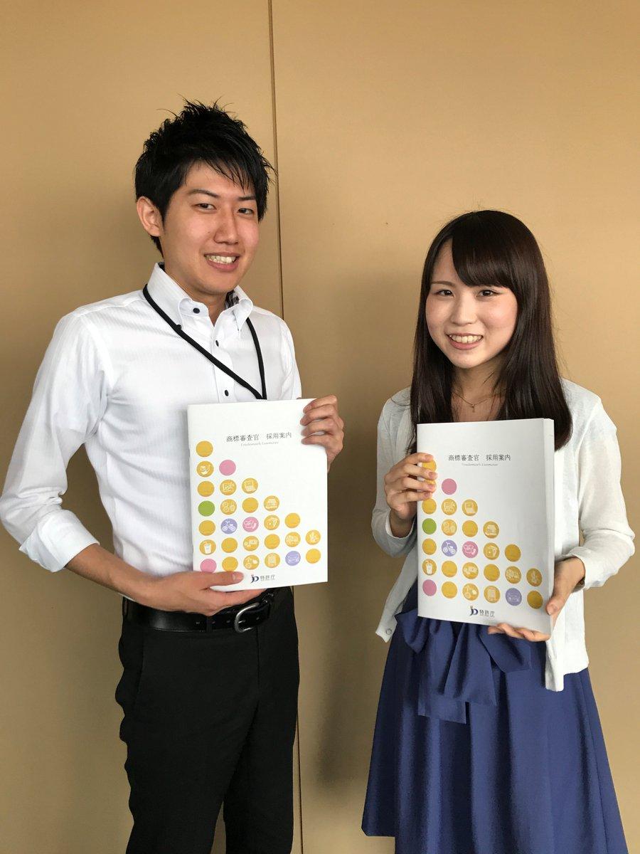 """特許庁採用担当 в Twitter: """"【商標審査官】7/26(水)商標審査官 ..."""
