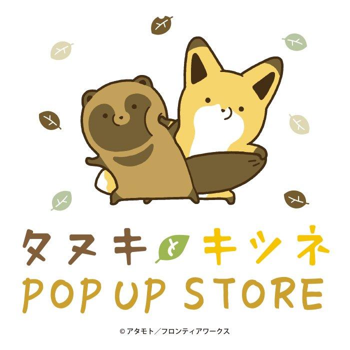 \予告/ 「#タヌキとキツネ POP UP STORE」好評につき、さらに展開店舗を増やしての開催が決定!PUTITTOやぬいぐるみなどの新商品も登場します!ネット限定セットもご用意◎お楽しみに! ■発売日:7/15(土) 詳しくは→loft.co.jp/news/#info_id9…