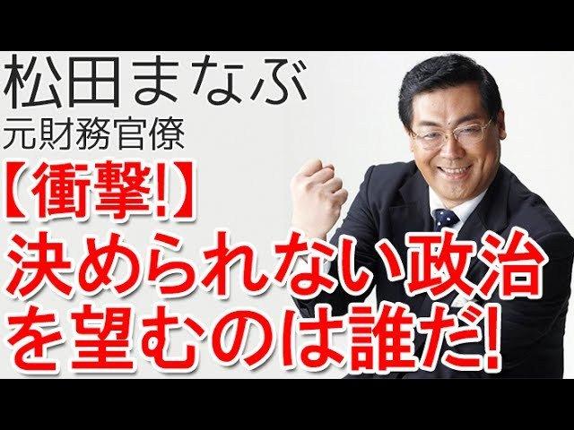 学 youtube 松田