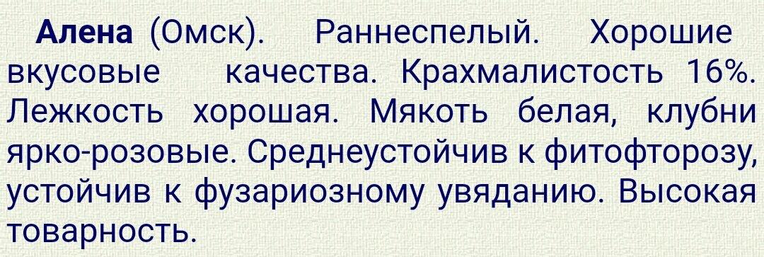 белорусские сорта картофеля описание
