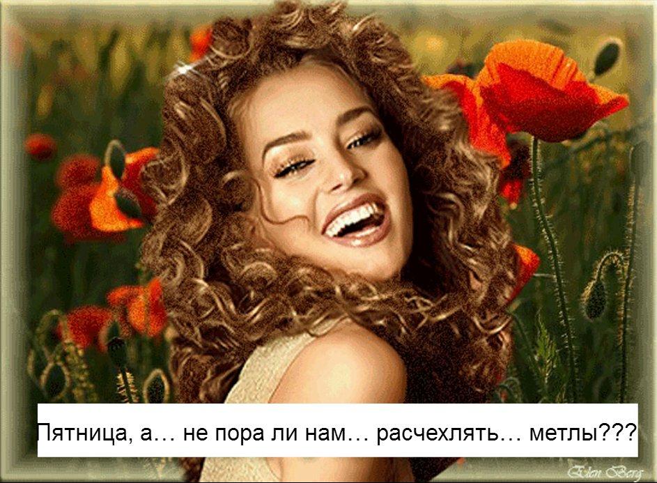 Для, гифки женского счастья