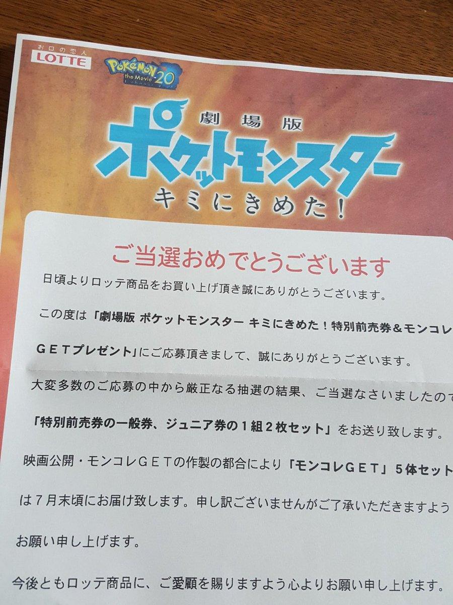 """ぎゃっくん on twitter: """"ロッテ様より懸賞で、「ポケモン映画親子"""