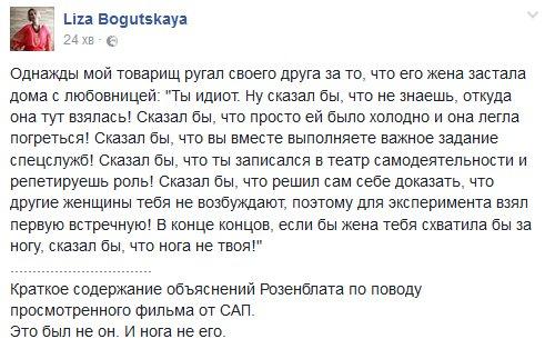 """Холодницкий - Розенблату: """"Вы заявили публично, что никуда не убегаете. Единственная просто просьба - сдайте ваши паспорта"""" - Цензор.НЕТ 934"""