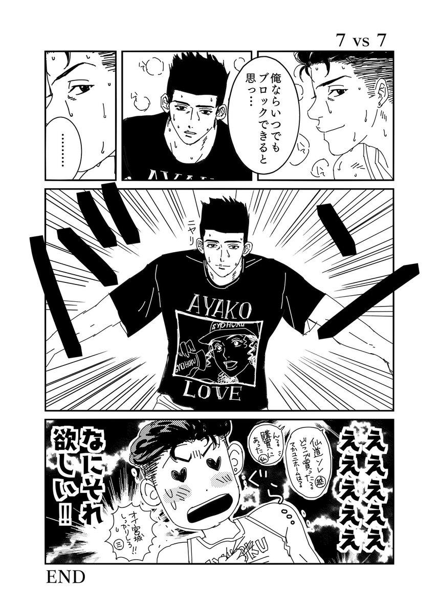 仙道 スラムダンク