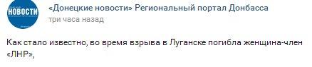 Украинская сторона СЦКК: Теракты в оккупированном Луганске, в результате которых погиб человек - очередная провокация со стороны боевиков - Цензор.НЕТ 9613