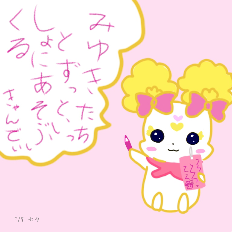 愛美@つぐみ (@tuguryu31)さんのイラスト