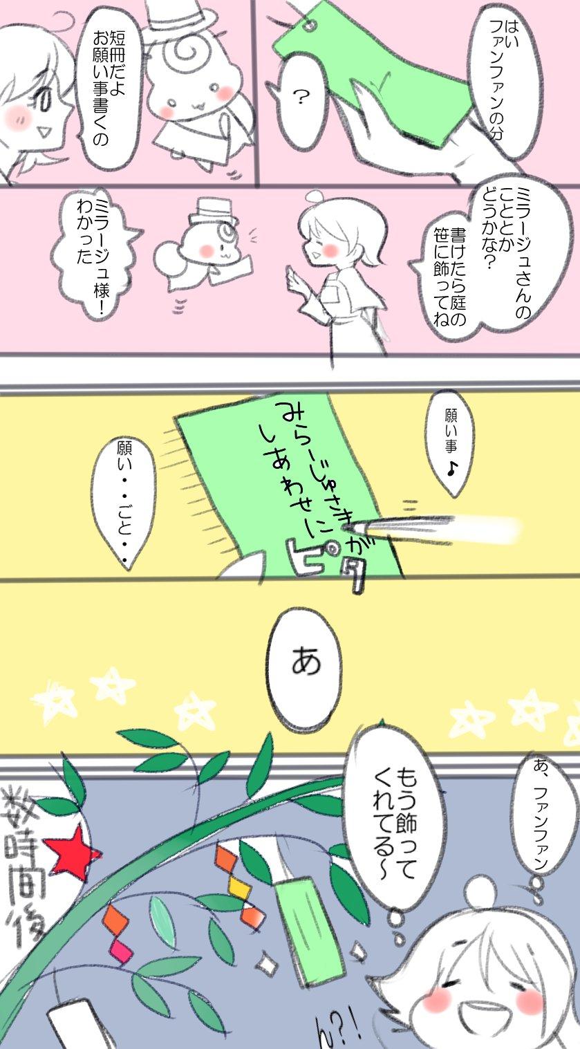 佐藤けだまっつん🌳🐰 (@kedamasato)さんのイラスト