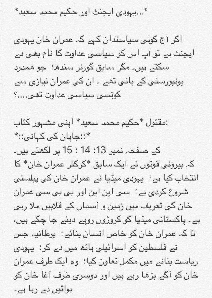 Imran Khan Book In Urdu
