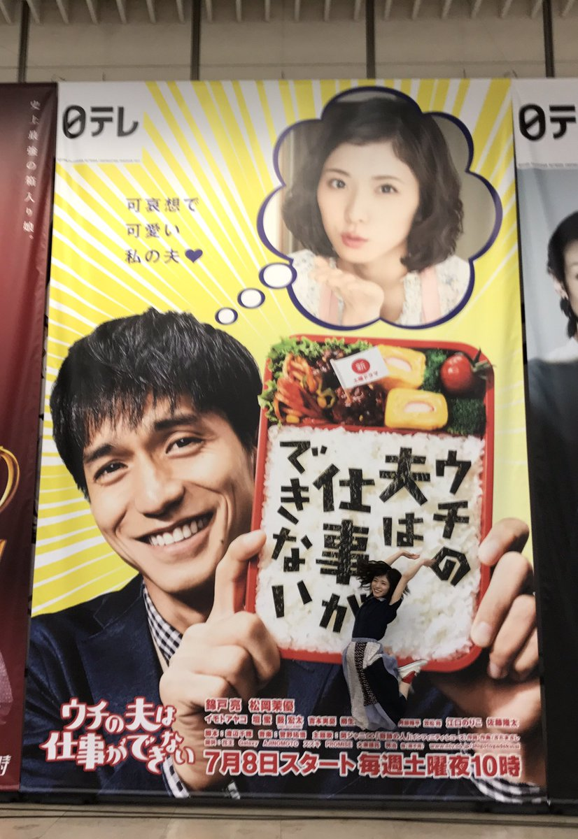 大ジャンプ‼️@汐留日テレロビー  いよいよ今夜10時スタート ✨新土曜ドラマ「ウチの夫は仕事ができない」 いま隣にいるパートナーを、いつか出会う相手を、こんな風に愛したいなって思えたとき…主題歌「奇跡の人」が沁みます。どうぞご覧ください  #ウチの夫 #錦戸亮 #松岡茉優