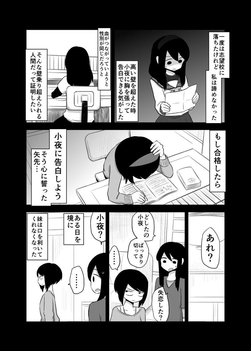9話:妹が好きすぎる話ー後編