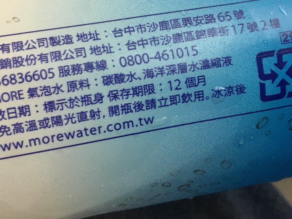 台灣的食品業是有什麼毛病啊?!氣泡水就是氣泡跟水啊!!就是叫你把二氧化碳打進純水裡就好了啊!這也可以加添加物是怎樣啊??而且什麼是「海洋深層濃縮液」啊???大章魚的痰嗎?? https://t.co/PYt74Aksyx