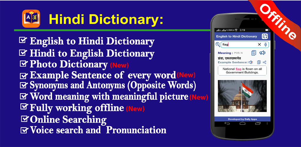 hindidictionary hashtag on Twitter
