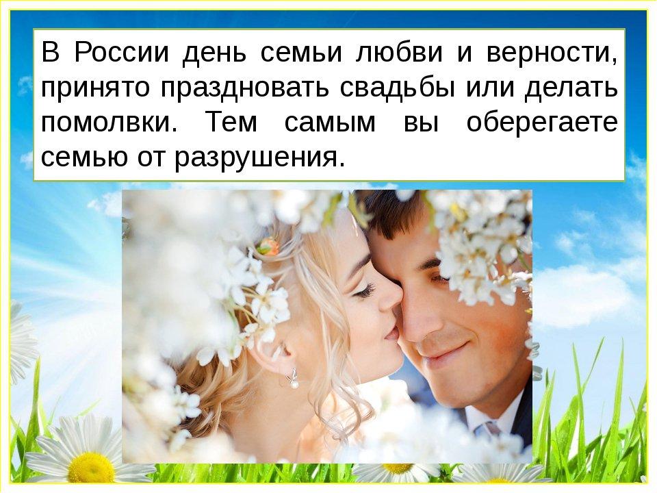 День семьи любви и верности картинки стихи, открытки подружки ожидании