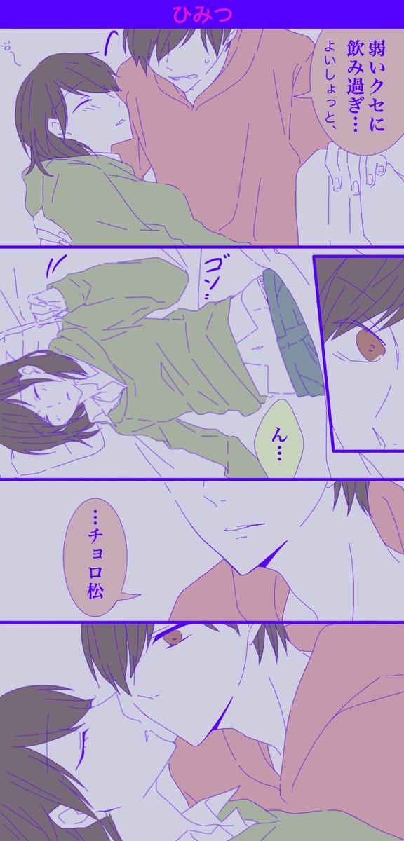 『ひみつ』チョロ受け漫画