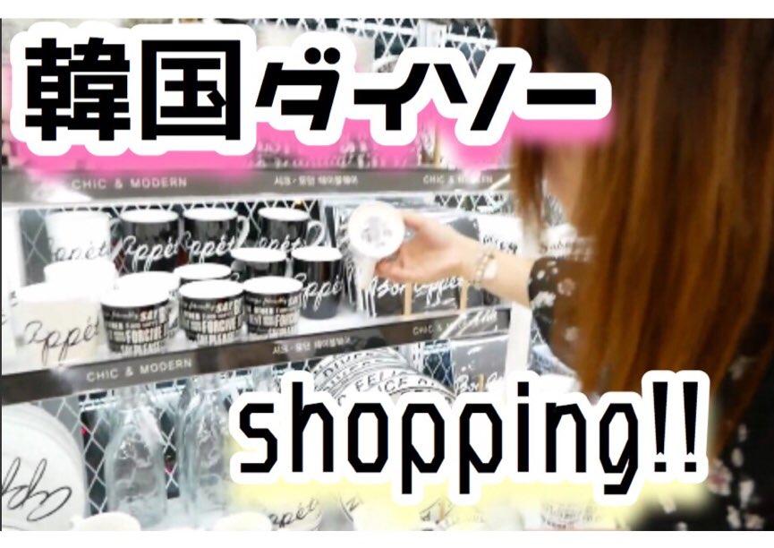 test ツイッターメディア - 【鬼ヤバイ!!!!!】韓国のダイソーは日本より品数が多くて可愛い??【前半】 https://t.co/UGVX8JP0oE   #モノトーン #ダイソー #韓国 https://t.co/5HzSBP3YSW