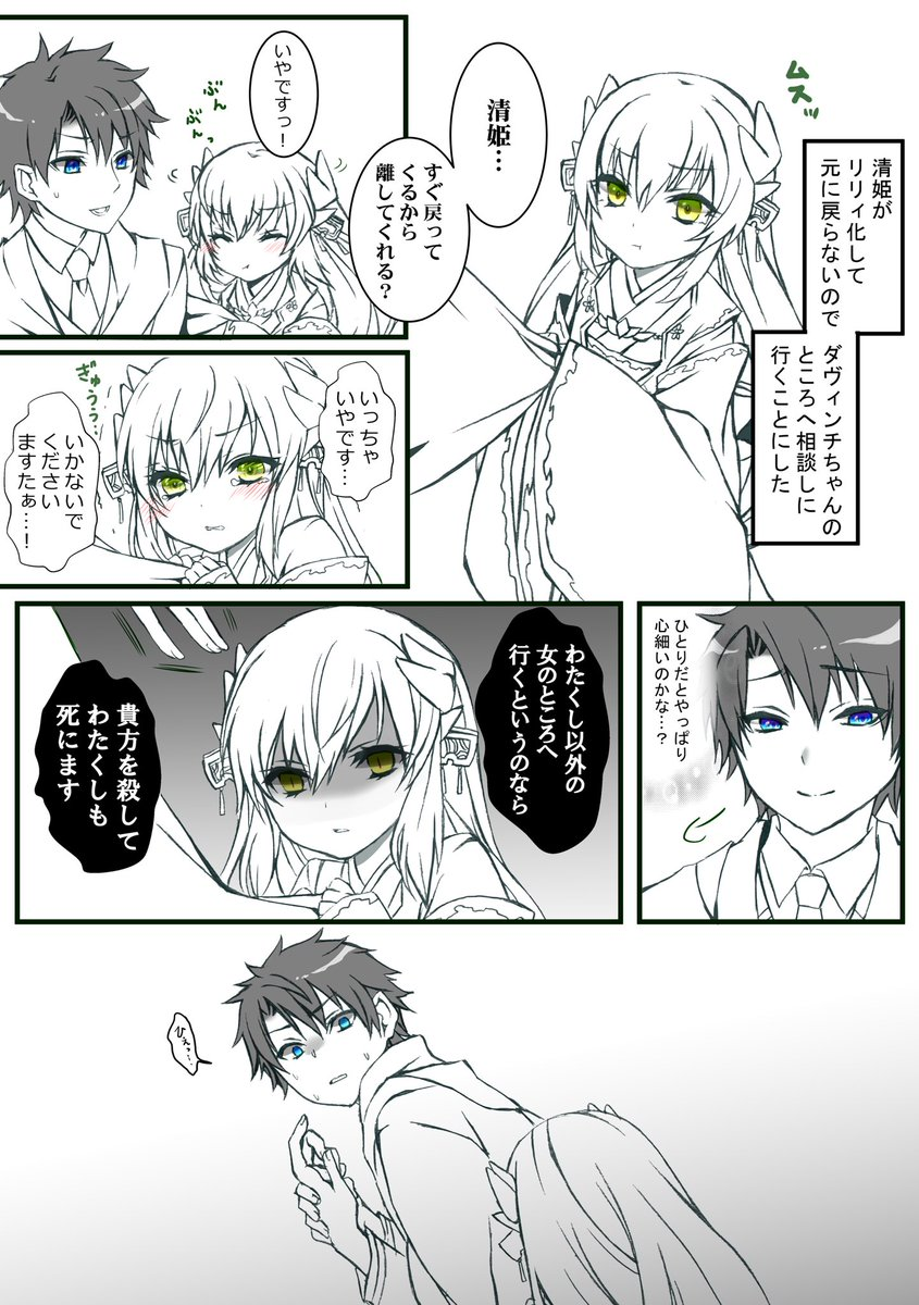 不安(ぐだ男←清姫リリィ)