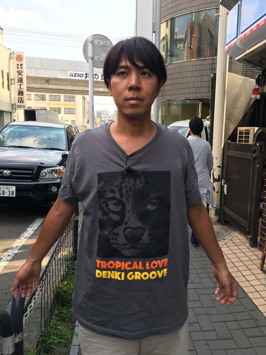 この電気グルーヴさんのTシャツ、今日着てる人いませんか? 番組の企画で探してます。 いたら連絡下さい! 会いに行きます。 いないと帰れないのでお願いします! https://t.co/x1tZ5XsgC4