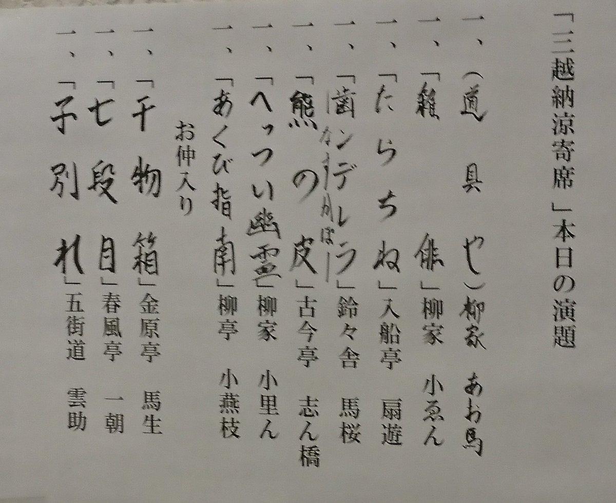 """oectkyk on Twitter: """"7月8日 三..."""