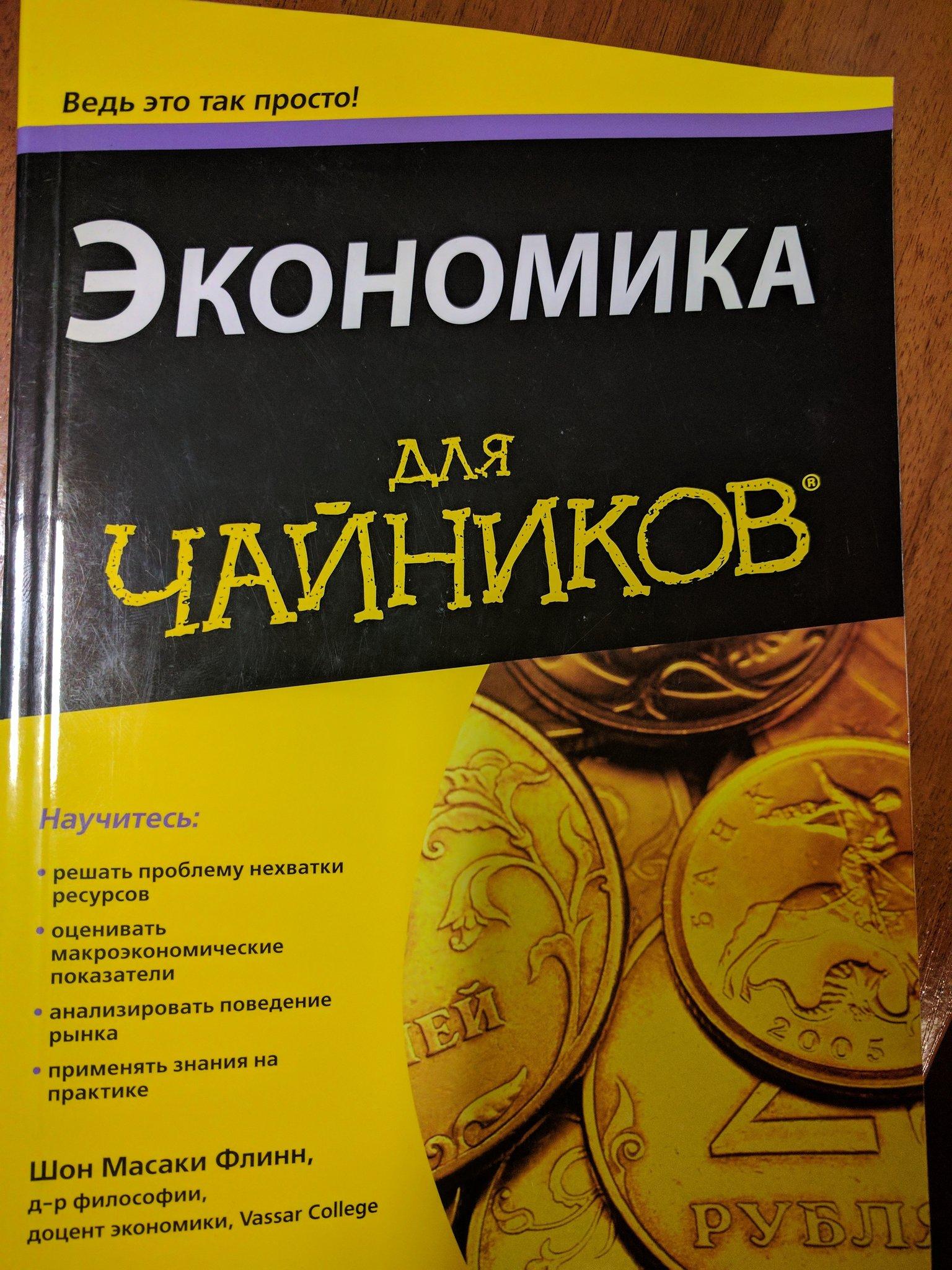 Книги по экономике для начинающих
