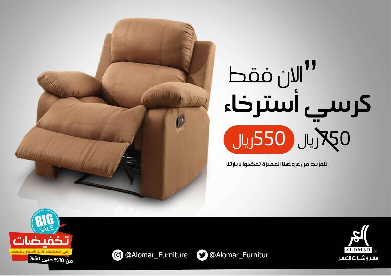 شركة مفروشات العمر Twitterren الان فقط كرسي استرخاء فقط 550 ريال مفروشات العمر الرياض جدة جدة الدمام تخفيضات عروض