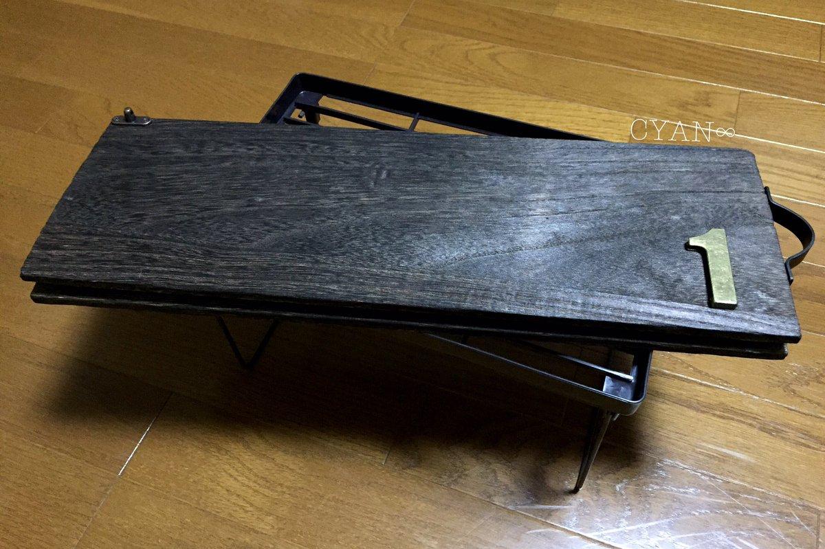 test ツイッターメディア - 明日のグランピングで小さいテーブル欲しいなって思って、急遽セリアでいろいろ買ってきて作った? ちゃんと折りたためます(「・ω・)「  #DIY #100均DIY #100均 #セリア https://t.co/VxqbSE2PrJ