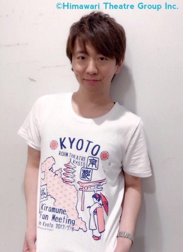 Kiramune Fan Meeting in KYOTOに、木村良平が出演しました。