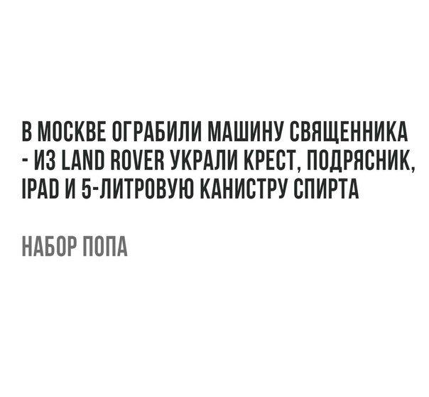 "Перед катастрофою ракети ""Союз"" її освятили священики РПЦ - Цензор.НЕТ 2159"