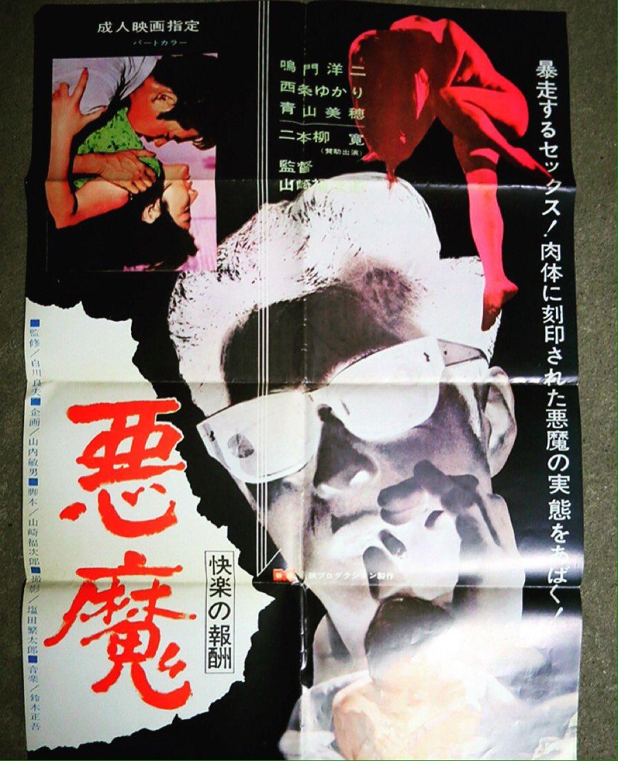 """本宮映画劇場🎞 على تويتر: """"悪魔 #本宮映画劇場 #成人映画 #悪魔… """""""