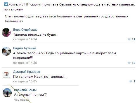"""У большого количества находящихся на передовых позициях боевиков """"ДНР"""" выявлена чесотка, - ИС - Цензор.НЕТ 6278"""