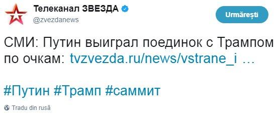 Трамп не верит словам Путина, что Россия не вмешивалась в американские выборы, - Белый дом - Цензор.НЕТ 2864