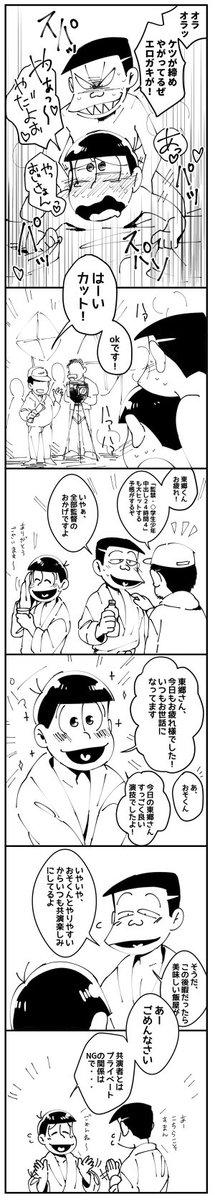 「やぁっ~♡やだよぉ♡やっおじさぁんっ♡」【東おそ】