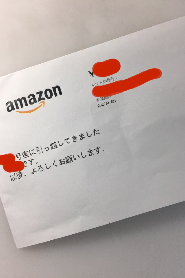 ポストに入ってたチラシを捨てようと思ったけどよく見たら隣に引っ越してきた人がくれたアマゾンギフト番号が印刷された紙だった。あぶねー。っていうかすごい時代だな…。