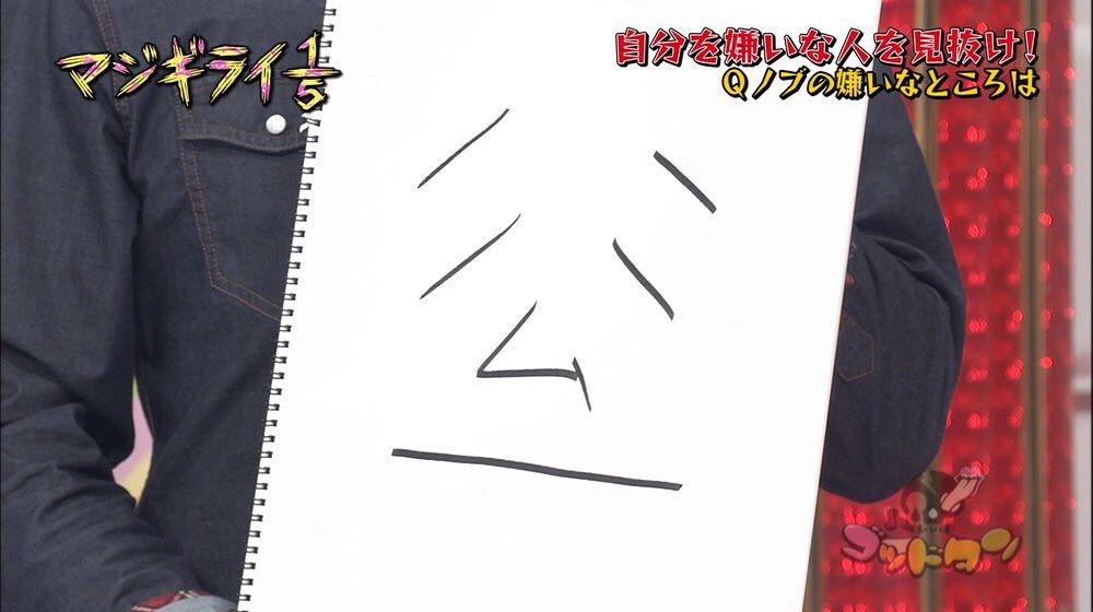 カタカナの「ハ」 漢字の「公」 漢数字の「一」 と順に書くだけで、千鳥ノブになります。 ハ公一(はこうはじめ)と覚えてください。#ゴッドタン https://t.co/uOwEnGXvnB