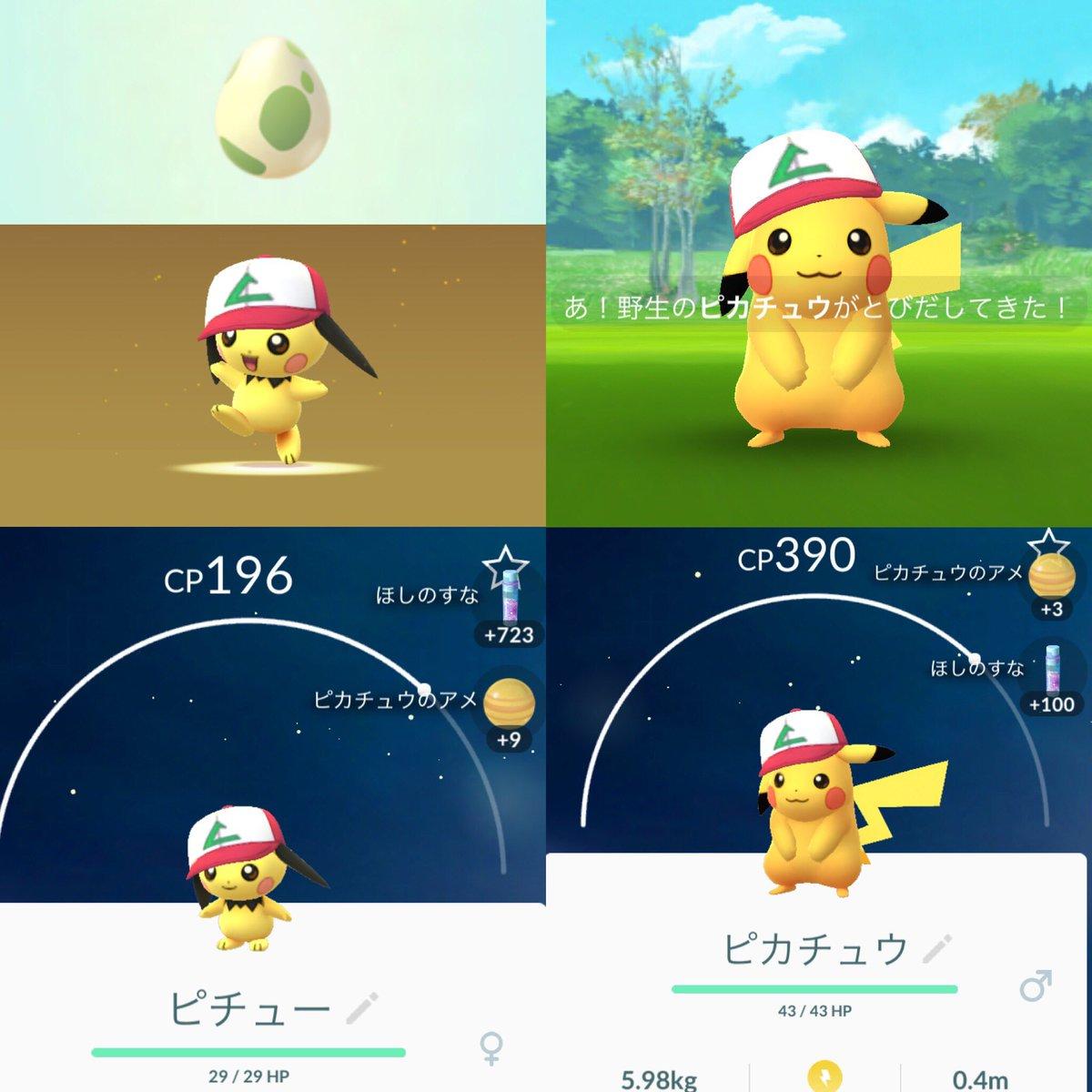 """yumi0115 on twitter: """"ポケモンgoのピカチュウイベント サトシ帽子の"""