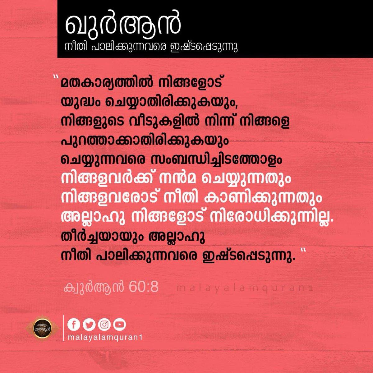 Malayalam Quran on Twitter: