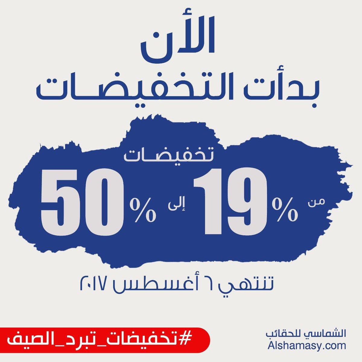 4f7dec55a الشماسي للحقائب on Twitter: