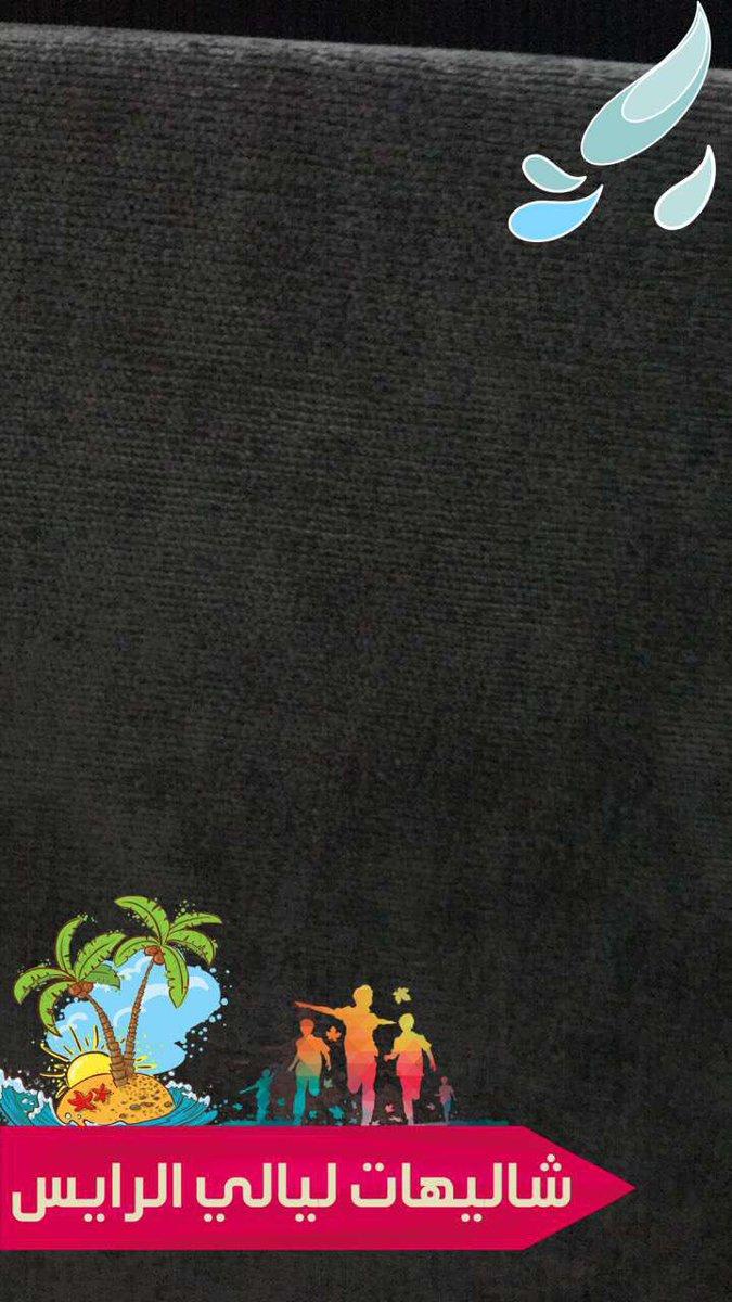 فلتر سناب شات Sur Twitter فلتر زواجك المميز عندنا فلتر سناب تجمع مصممي الفلاتر سناب فلتر فلاتر سناب بلس املج تبوك ضباء الرايس ينبع مستوره رابغ الوجه Https T Co Kte3x3mazv