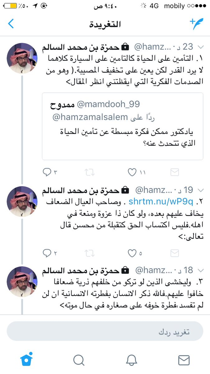 الحامد Sur Twitter عدة تغريدات مهمة جد ا للدكتور حمزة السالم عن التأمين على الحياة