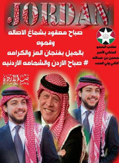 الحسين بن الملك عبدالله