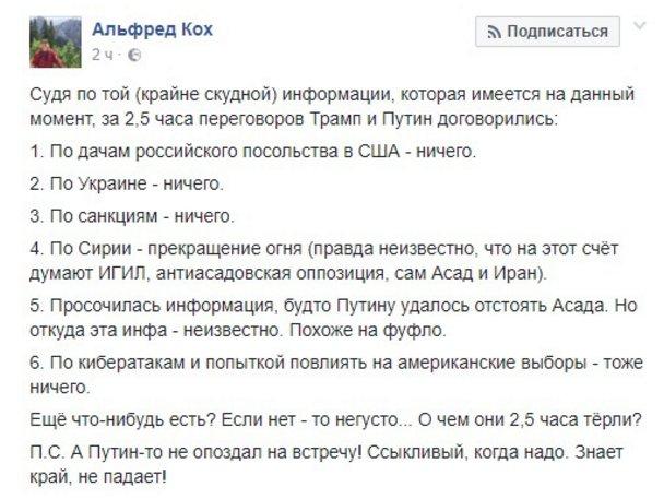 Спецслужбы РФ готовят теракты возле КПВВ на линии разграничения, - ГУР - Цензор.НЕТ 208