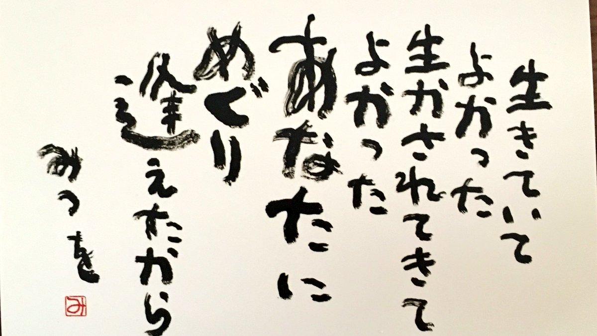 Hiromi 히로미 On Twitter にんげんだもの 相田みつを展に行って来