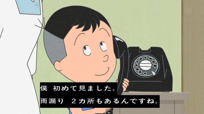 「サザエさん 堀川君」の画像検索結果