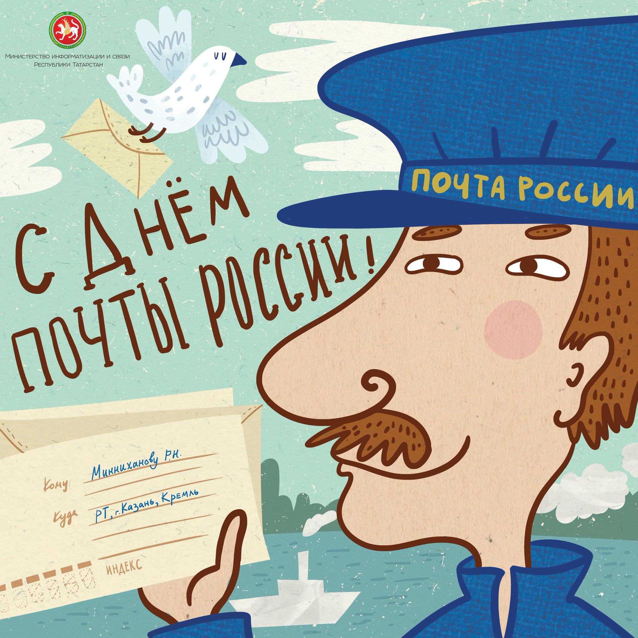 Открытки, день почтового работника открытки