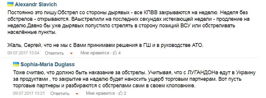 Боевики обстреляли из 120- и 82-мм минометов жилые кварталы Золотого: повреждены дома, - Луганская ОВГА - Цензор.НЕТ 7336