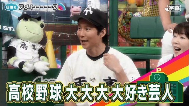 アメトーク高校野球大好き芸人2017!7/9放送決 …